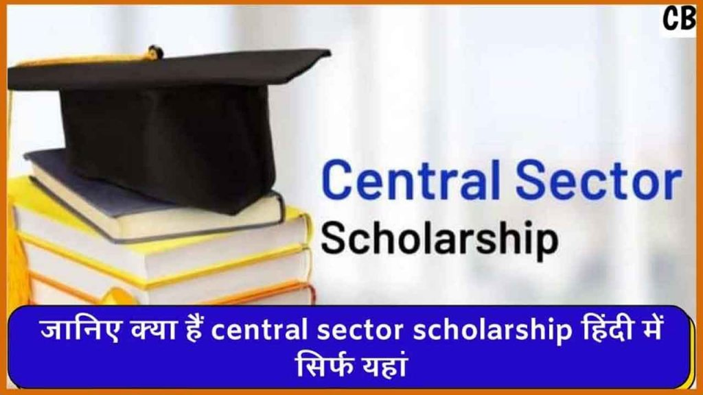 Central Sector Scholarship