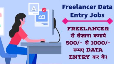 freelancer.in se kaise paise kamaye