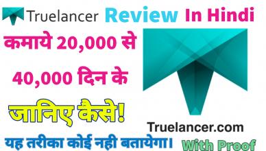 Truelancer.com Data Entry Jobs