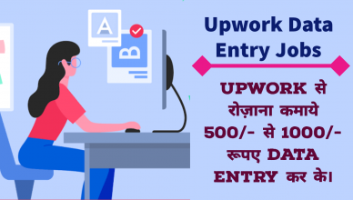 Upwork.com Data Entry Jobs Information In Hindi