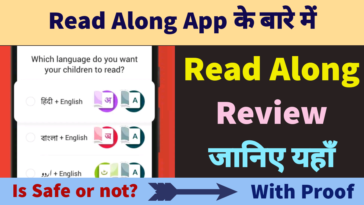 Read Along App in Hindi