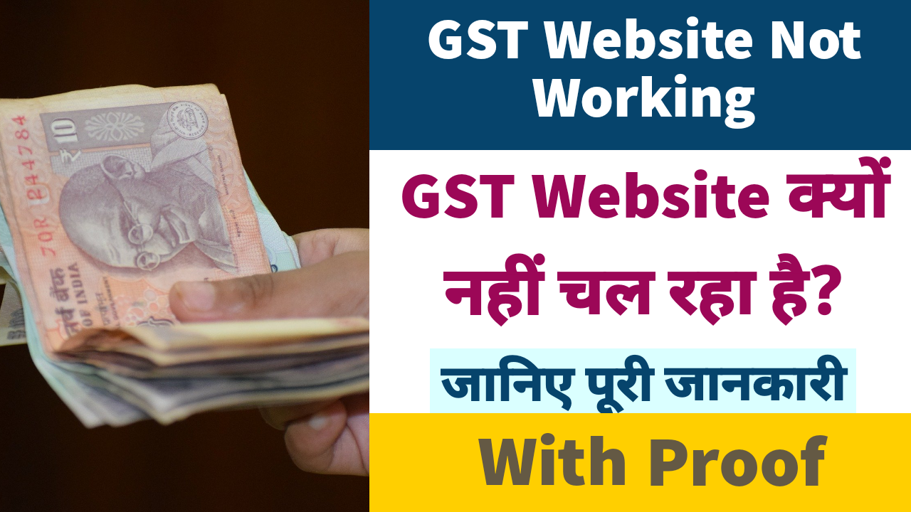 GST Site nhi chal rhi hai