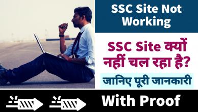 SSC CGL website nahi chal rhi hai