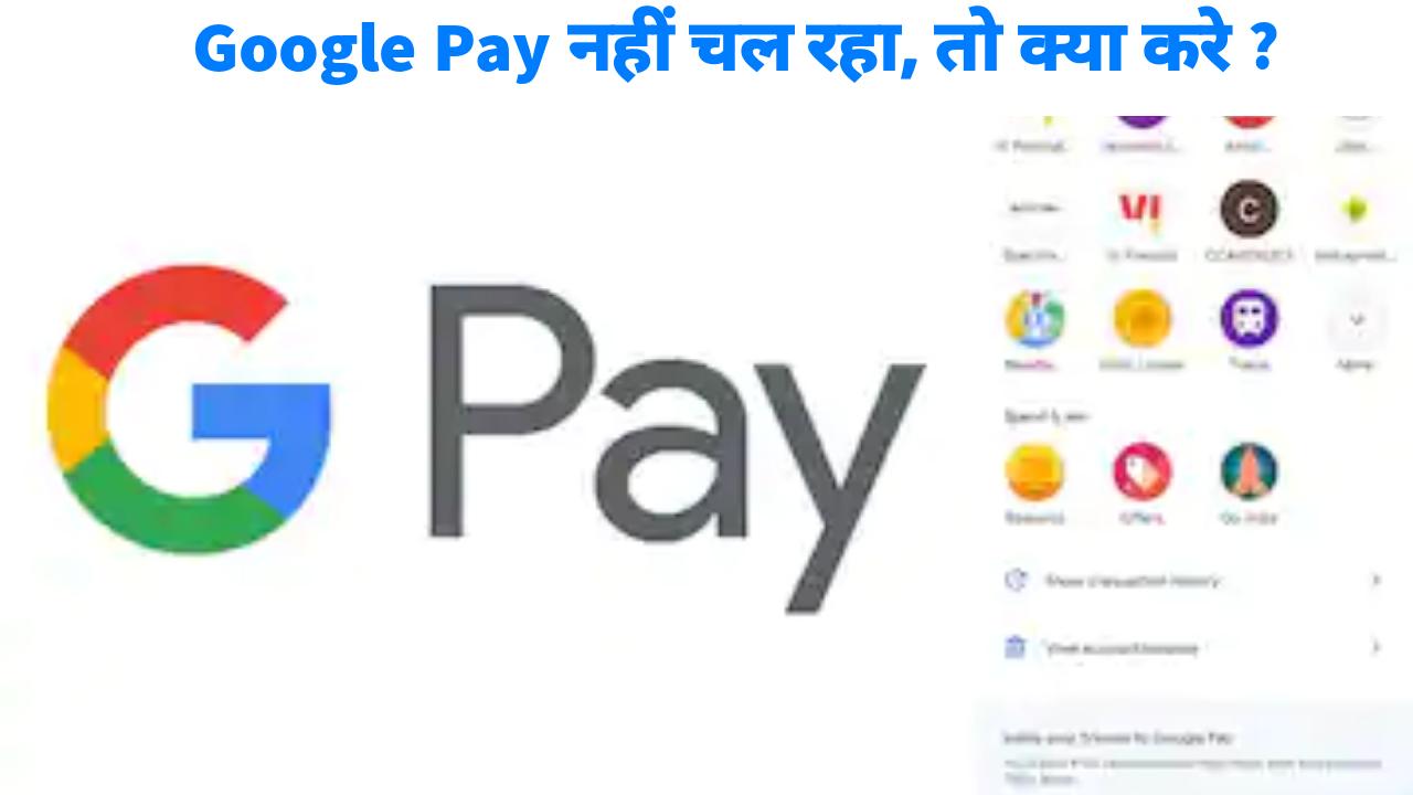 Google Pay Nahi Chal Rha Hai