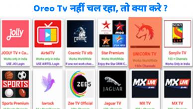 Oreo TV Nahi Chal Rha