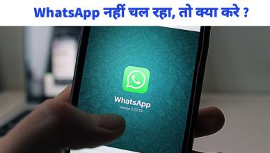 Whatsapp Nahi Chal Rha