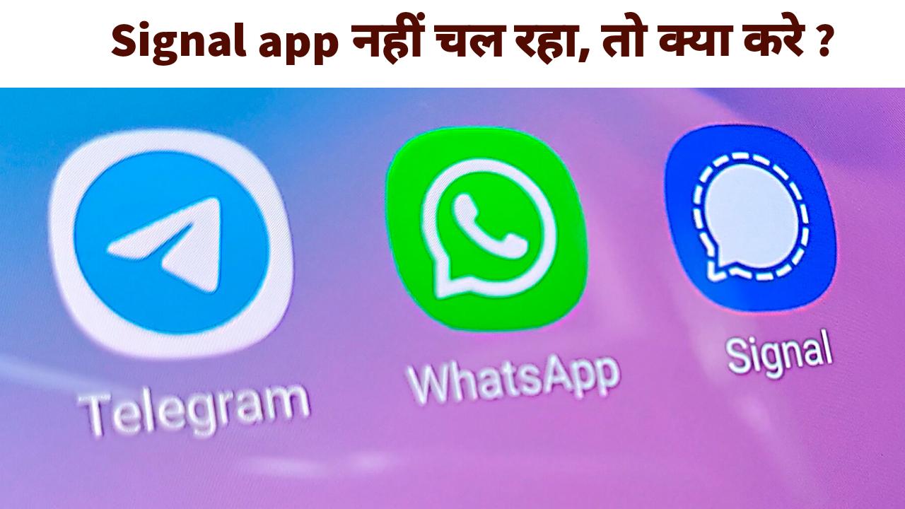 Signal App Nahi Chal Rha