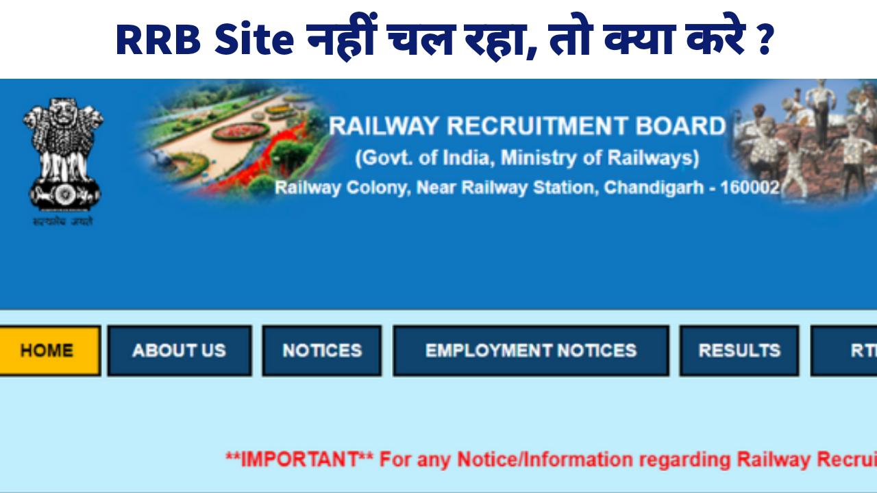 RRB Site Nahi Chal Rhi