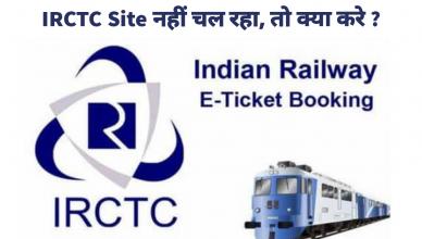 Irctc Site Nahi Chal Rhi