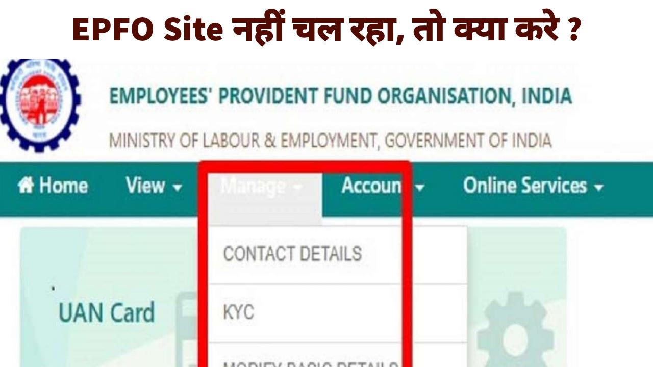 EPFO Site Nahi Chal Rahi