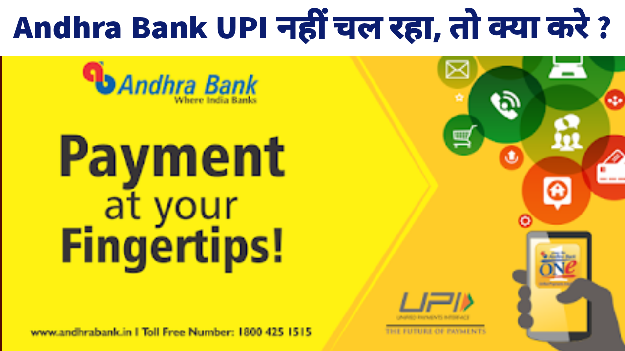 Andhra Bank UPI nahi chal rahi
