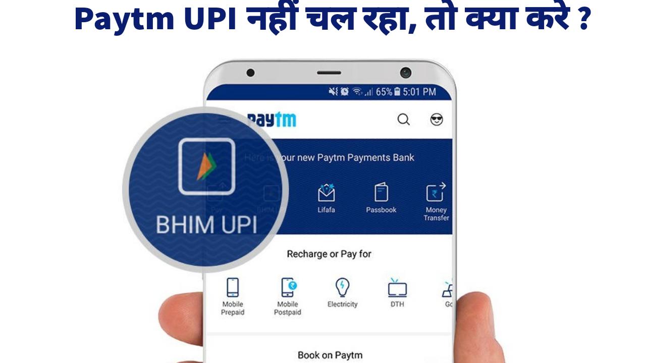 Paytm UPI Nahi Chal Raha