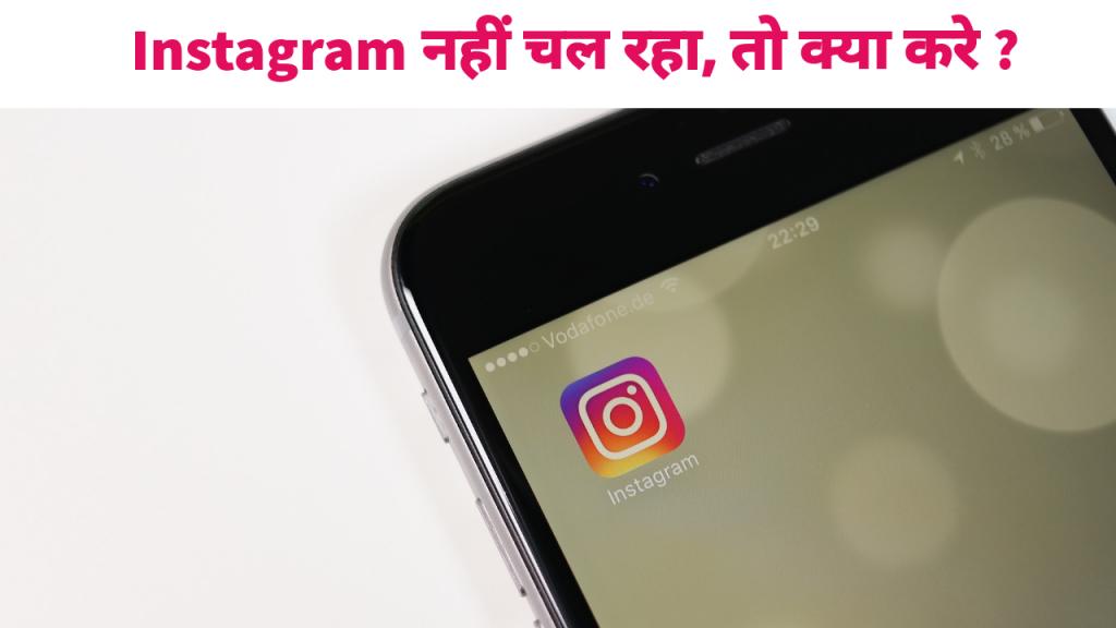 Instagram Nahi Chal Raha