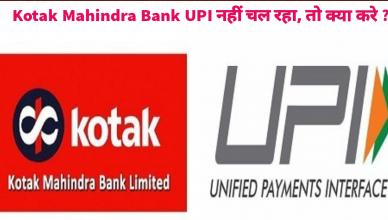 Kotak Mahindra Bank UPI Nahi Chal Raha