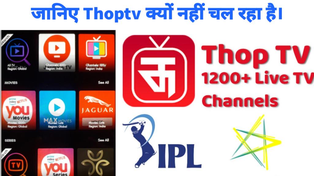 Thoptv nahi chal raha