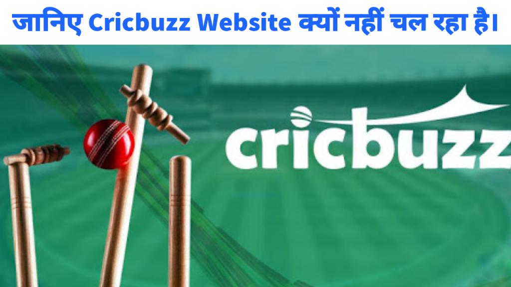cricbuzz website Nahi Chal Rahi