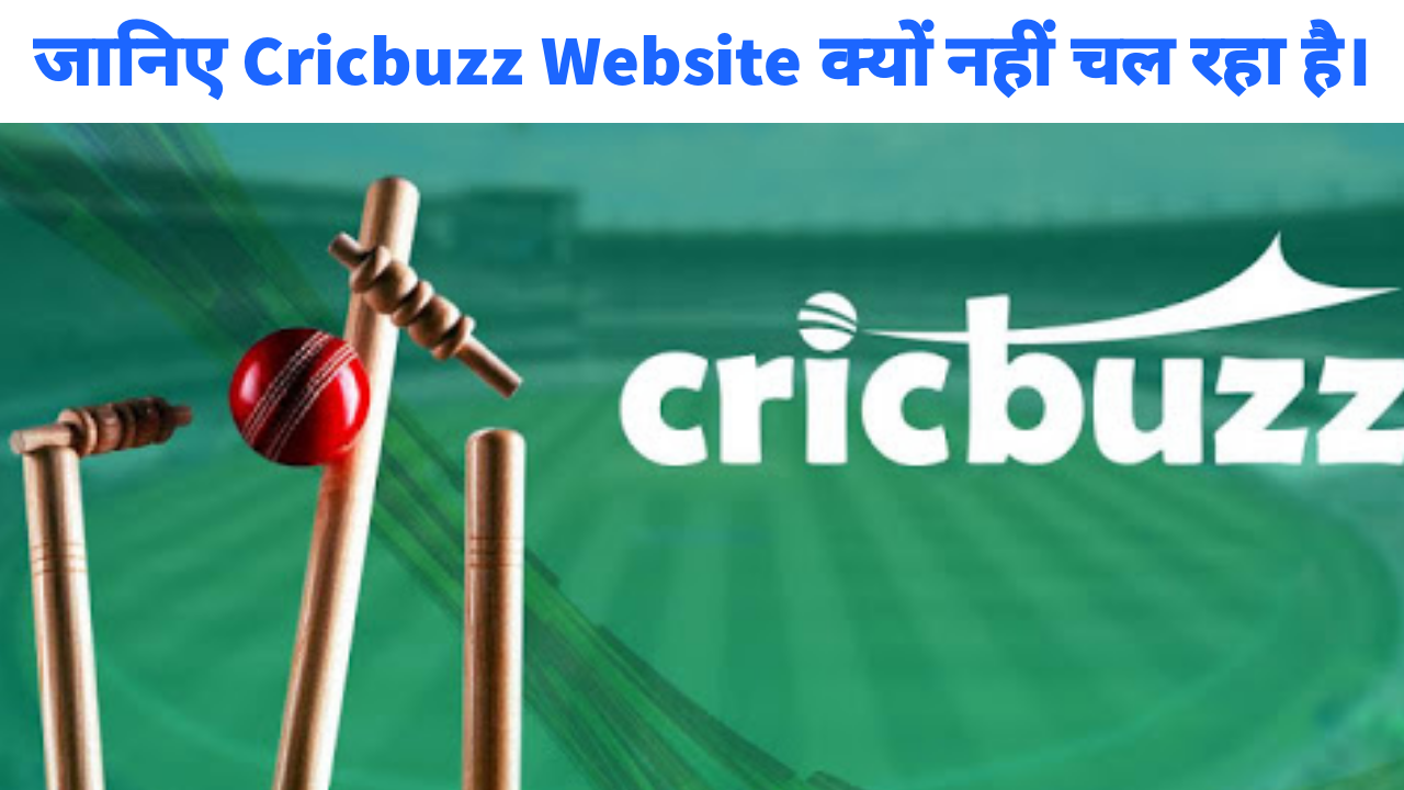 cricbuzz website Nahi Chal Rahi