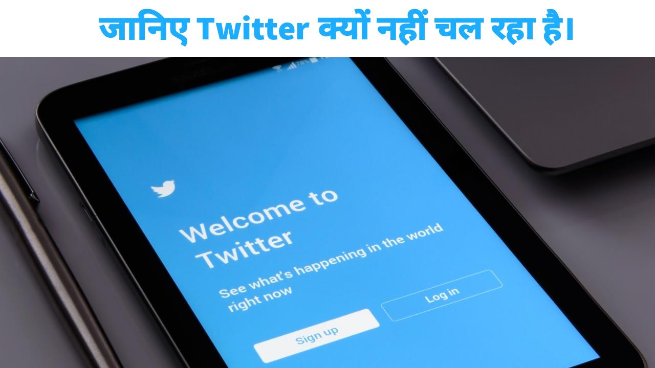 Twitter Nahi Chal Raha