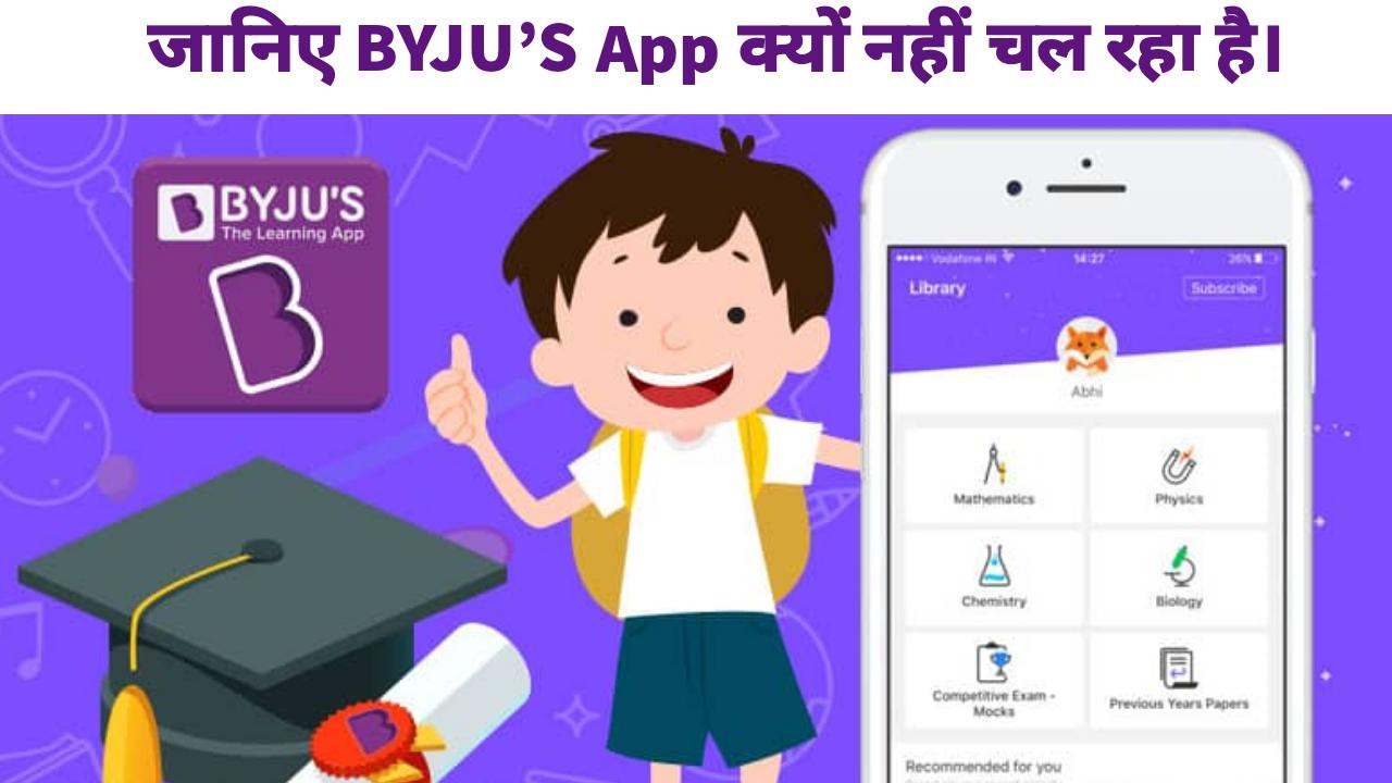 BYJU'S App Nahi Chal Raha