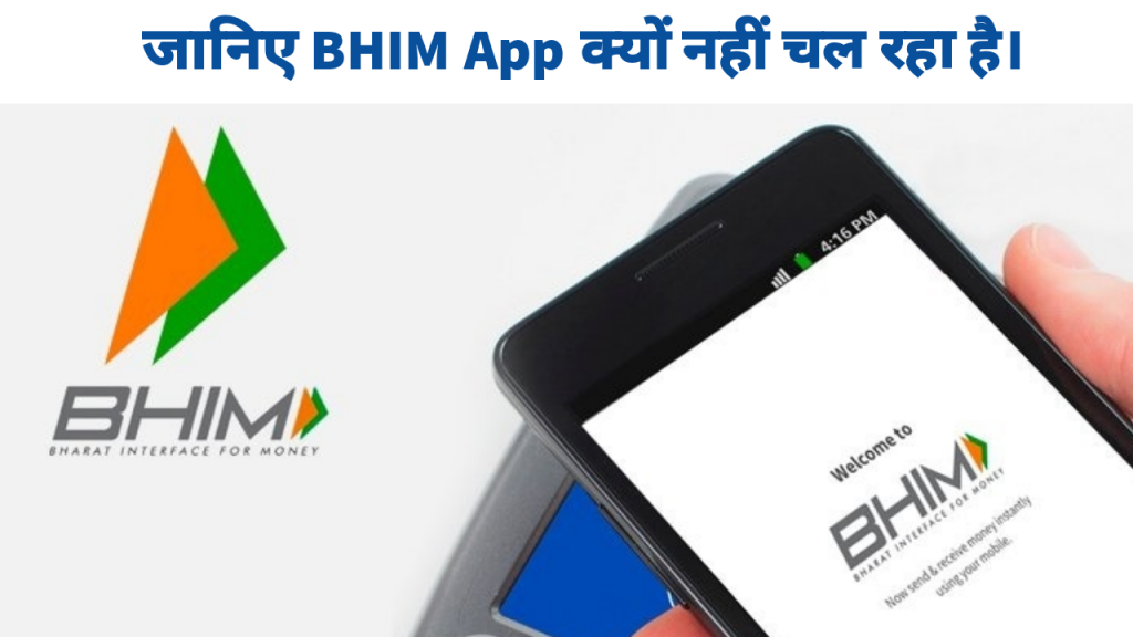 BHIM App Nahi Chal Raha