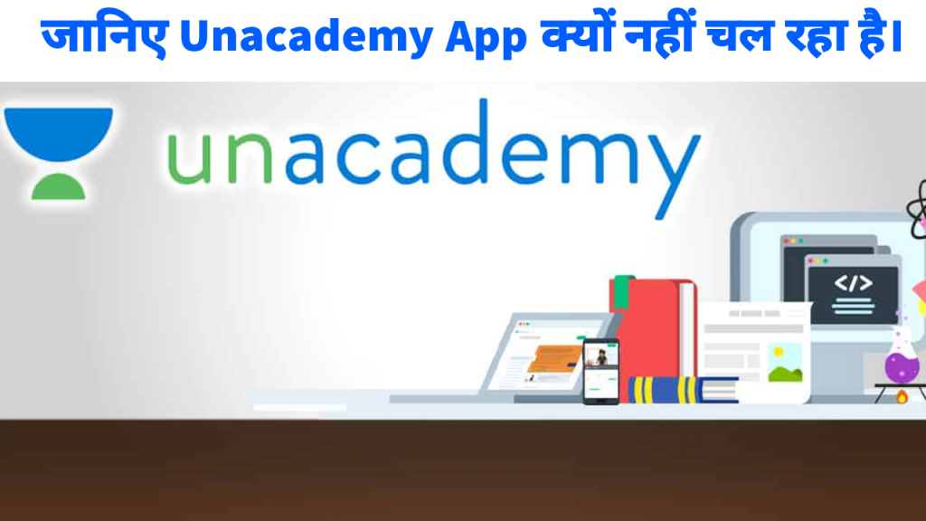 Unacademy App Nahi Chal Raha