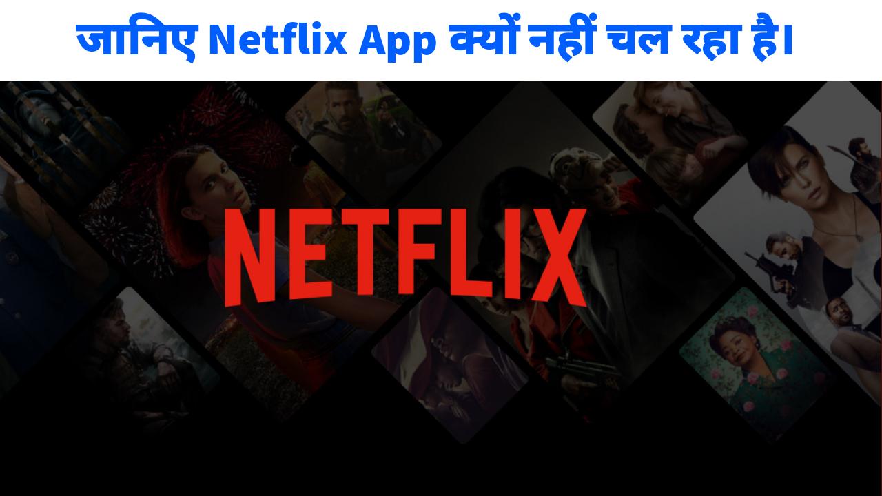 Netflix Nahi Chal Raha