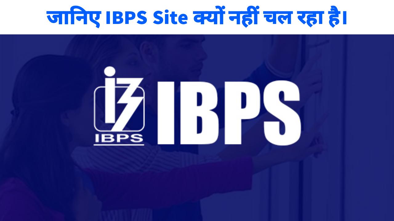 IBPS Site Nahi Chal Rahi
