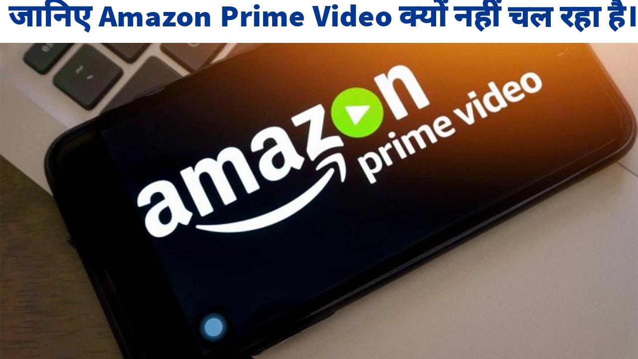 Amazon Prime Video Nahi Chal Raha Hai