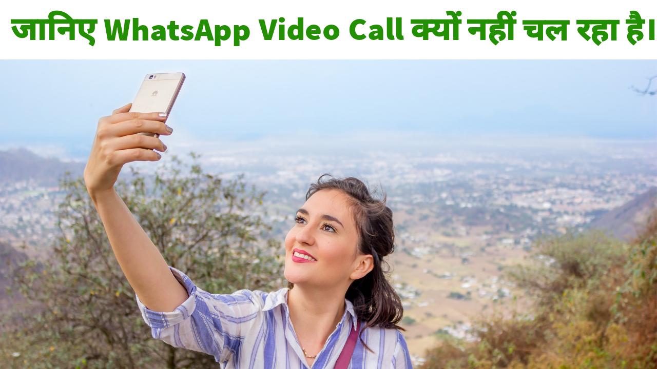 Whatsapp Video Call Nahi Chal Raha Hai