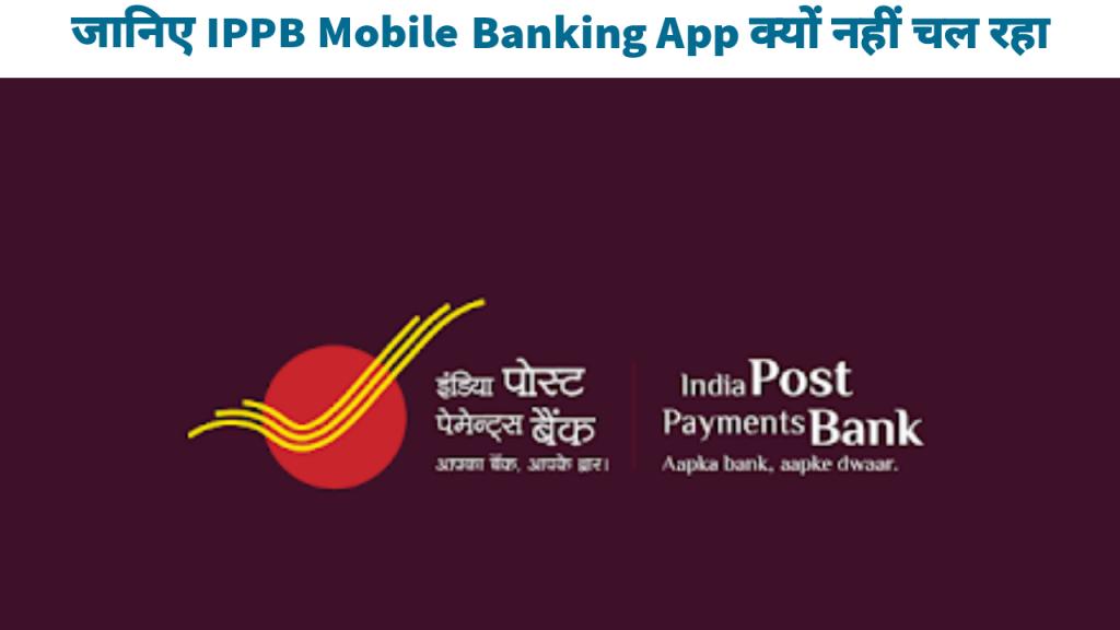 IPPB Mobile Banking App Nahi Chal Raha