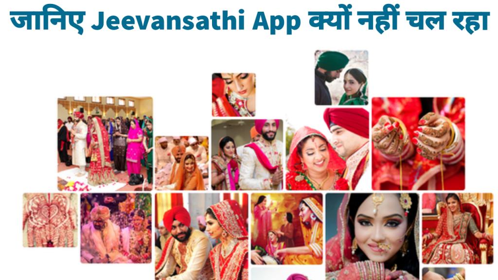 Jeevansathi App Nahi Chal Raha