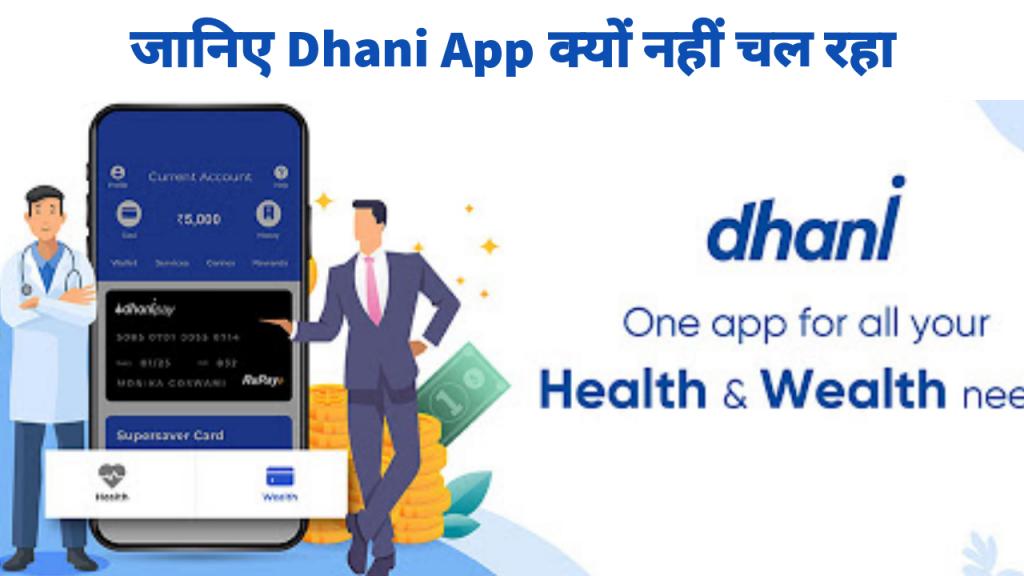 Dhani App Nahi Chal Raha