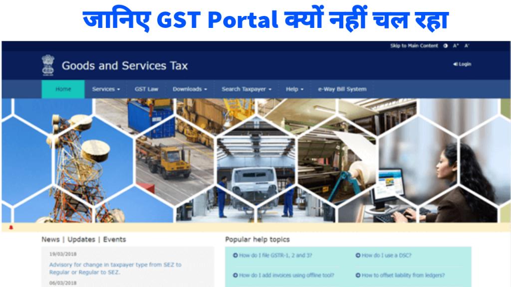 GST Portal Nahi Chal Raha