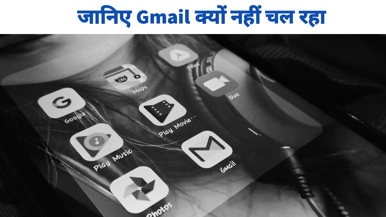 Gmail Nahi Chal Raha