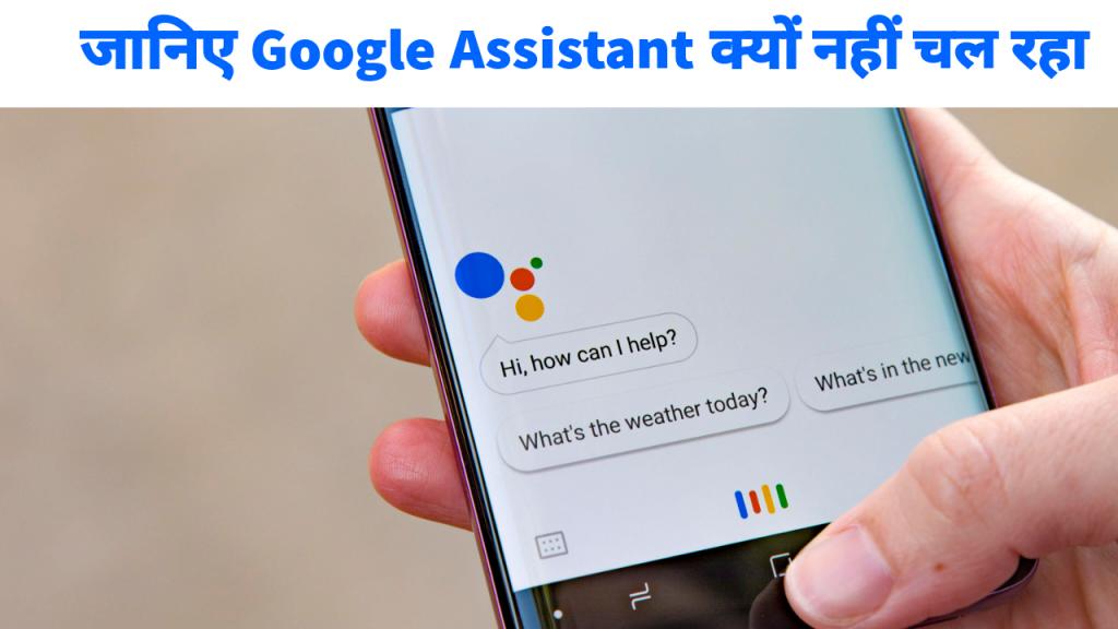 Google Assistant Nahi Chal Raha