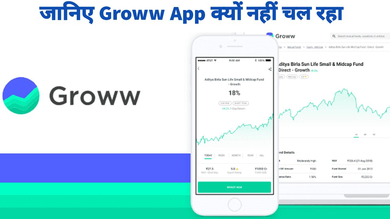 Groww App Nahi Chal Raha
