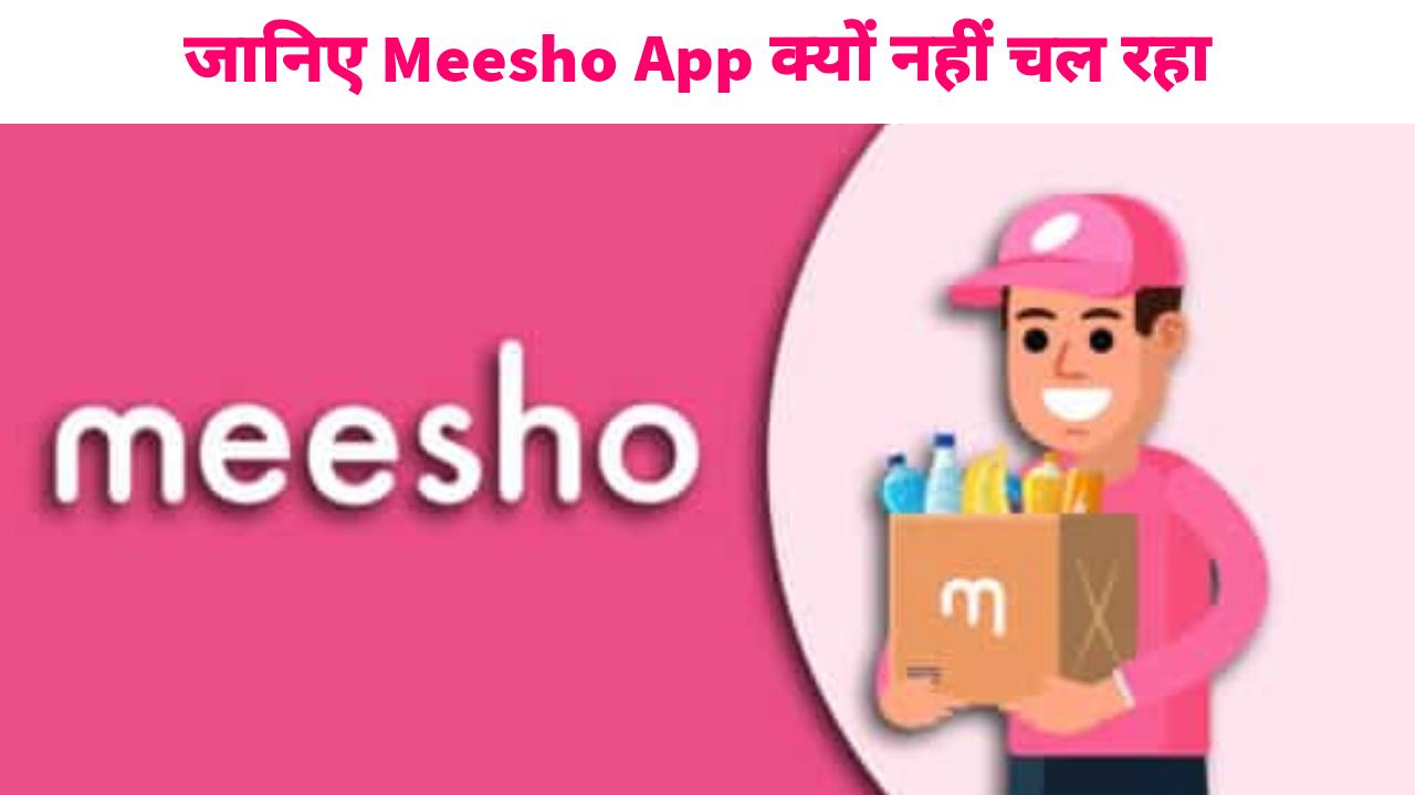 Meesho App Kyo Nahi Chal Raha