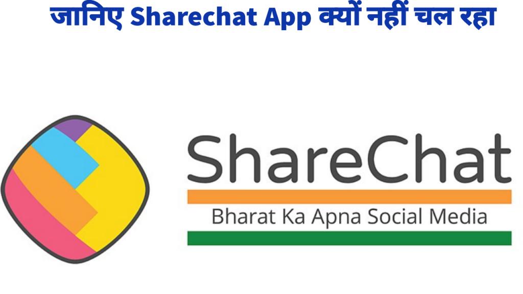 Sharechat App Nahi Chal Raha Hai