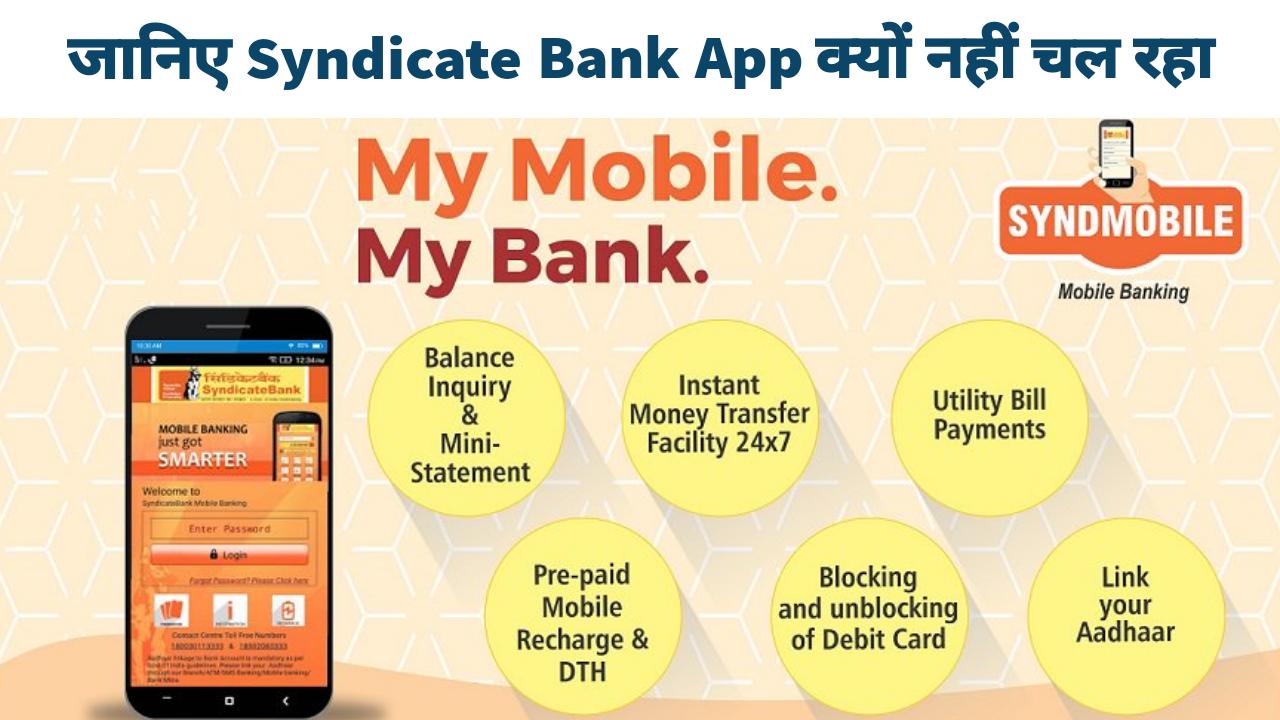 Syndicate Bank App Nahi Chal Raha Hai