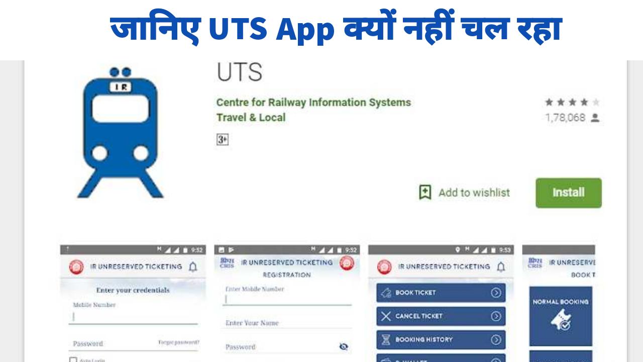 UTS App Nahi Chal Raha