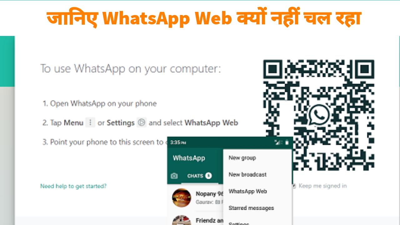 Whatsapp Web Nahi Chal Raha
