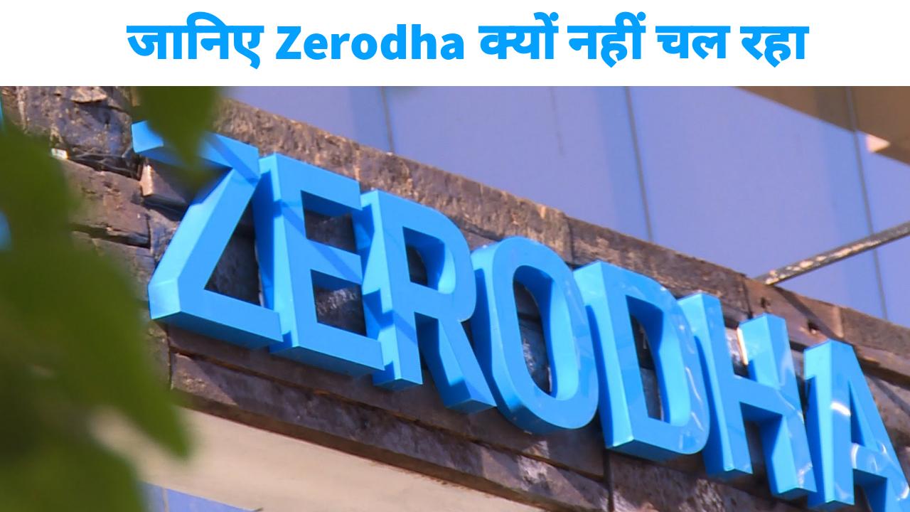Zerodha App Nahi Chal Raha