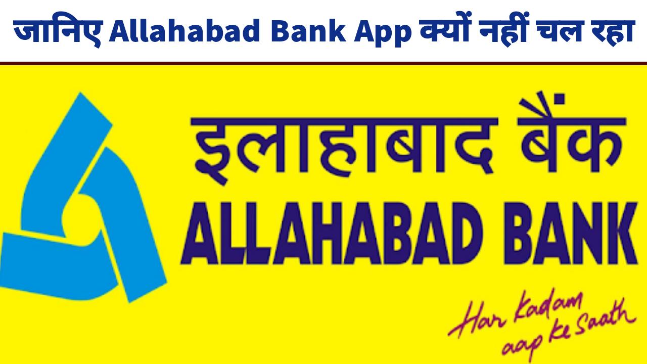 Allahabad Bank App Kyo Nahi Chal Raha