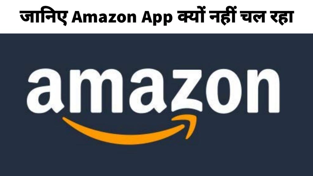 Amazon App Kyo Nahi Chal Raha