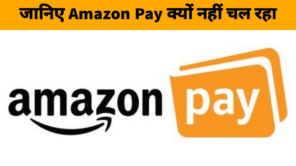 Amazon Pay Kyo Nahi Chal Raha