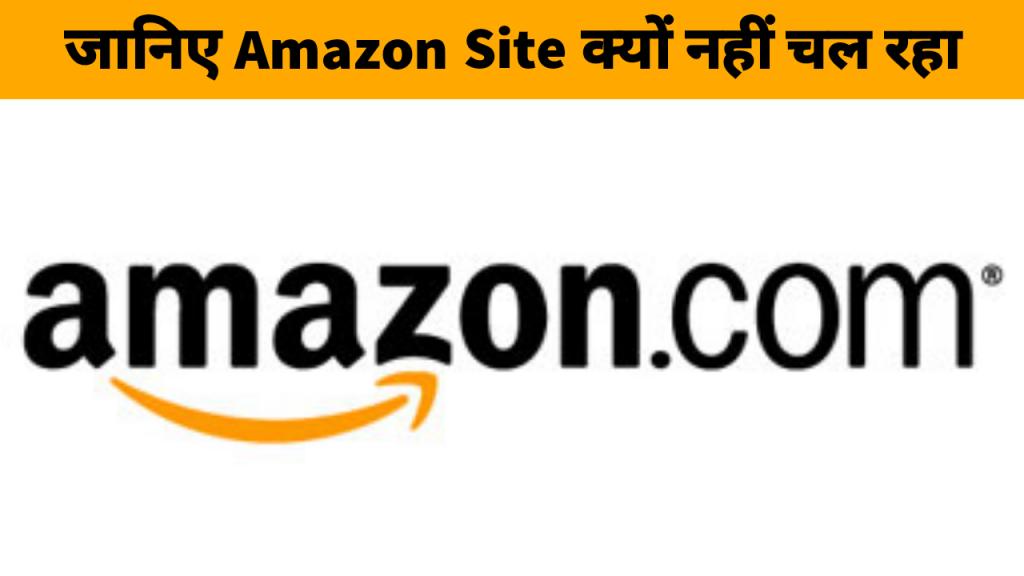 Amazon Site Kyo Nahi Chal Rahi Hai