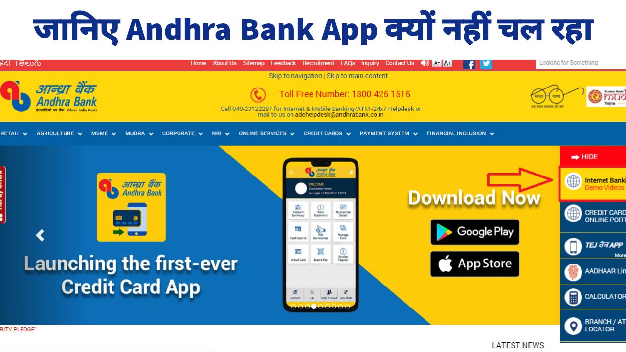Andhra Bank App Kyo Nahi Chal Raha