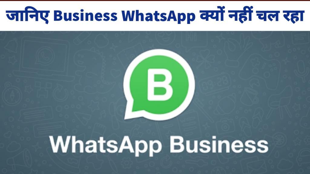 Business Whatsapp Kyo nahi Chal Raha