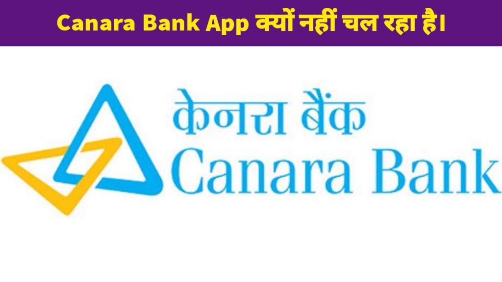 Canara Bank App Kyo Nahi Chal Raha