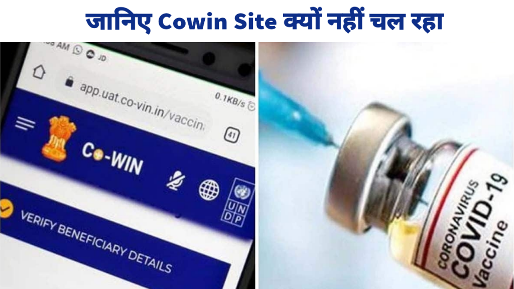 Cowin Site Kyo Nahi Chal Rahi